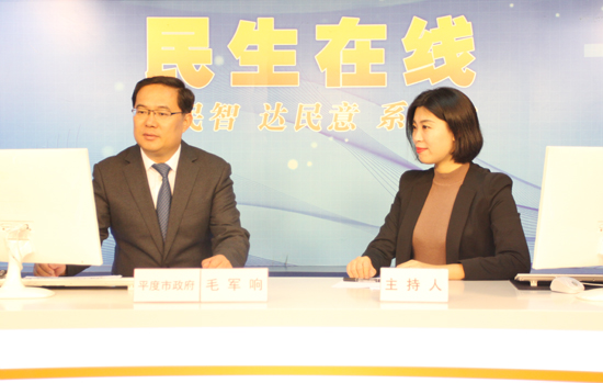 时时彩送彩金app:平度市委常委、副市长毛军响网谈实录