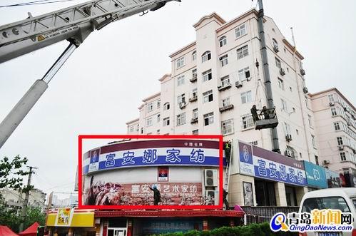 延安三路富安娜巨幅广告无证挂半年被强拆(图)-青岛