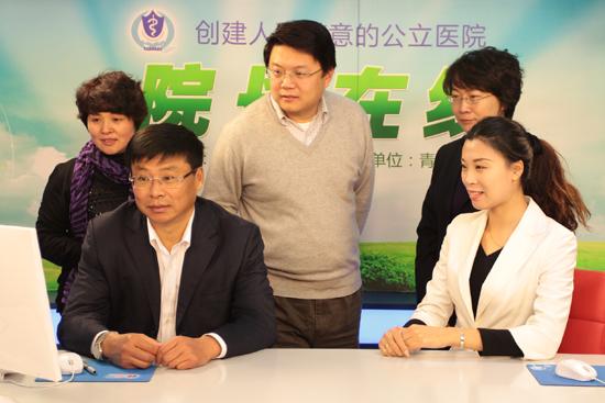 青岛市妇女儿童医院院长陈文一(一排左一)与网民交流