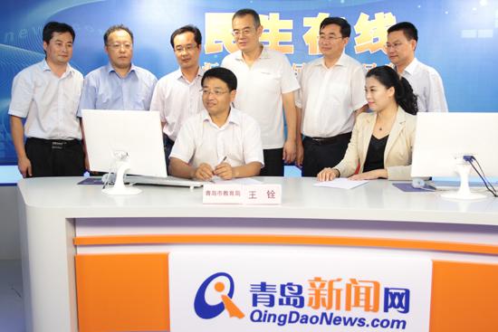 赛车聊天室计划:青岛市教育局副局长王铨网谈实录