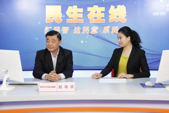 青岛市交通运输委员会副主任赵海滨(左一)与网民在线