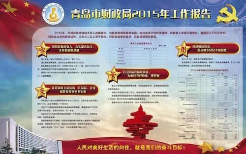 财政收入结构_郑州财政金融学院_优化财政收入结构