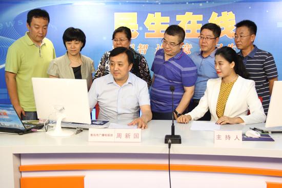青岛市广播电视台纪委书记周新国(一排左一)与网民在线交流 (周琦