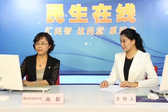 青岛市政府外办副主任高群网谈实录