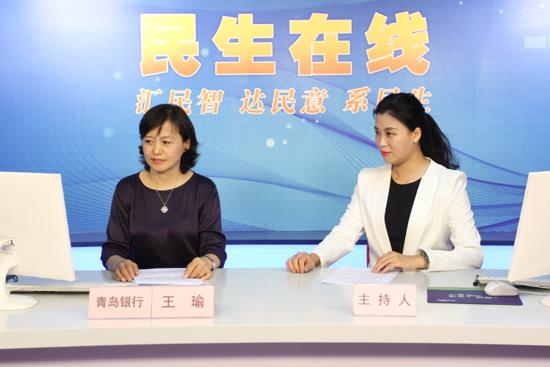 青岛银行副行长王瑜在线网谈实录 查看 - 青岛新闻网