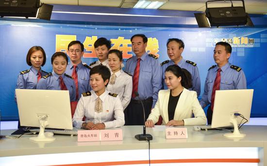 新金沙娱乐平台:济南铁路局青岛站副站长刘青网谈实录