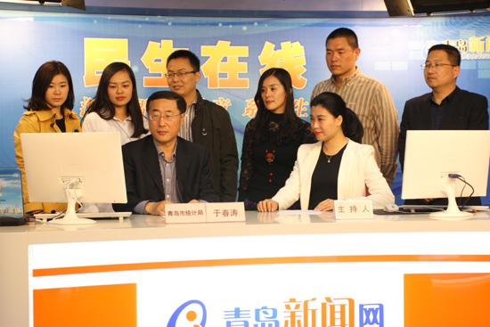 青岛市统计局副局长于春涛网谈实录