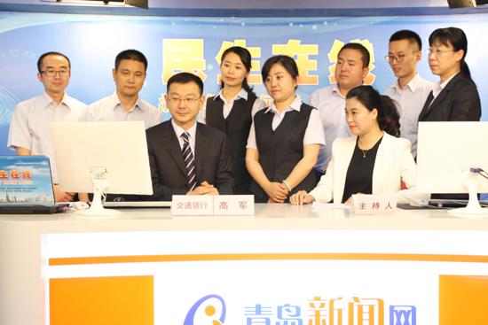 交通银行青岛分行做客民生在线网谈实录